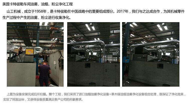 cnc油雾收集器 静电式cnc加工中心油雾分离器 cnc机床油雾收集器示例图10